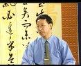 书法讲座150讲全集 - 楚天 - lqp59(楚天)的博客