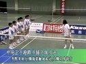 肖杰羽毛球全套教程12