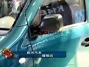 08北京车展--昌河尊宝娱乐福瑞达