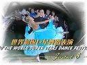 2010世界超级巨星舞蹈表演(F5)