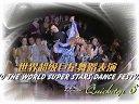 2010世界超级巨星舞蹈表演(Q5)