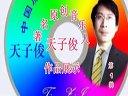 著名网络原创音乐人天子俊经典歌曲精品展示