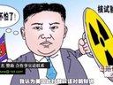 《范炜说新闻》第五期:朝鲜 潍坊 中铁 你们摊上大事