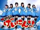【TV】NMB48げいにん!!2 13.4.18