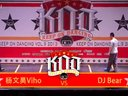 【Popping】杨文昊Viho(win) VS DJ Bear Popping16进8