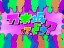 【TV】乃木坂って、どこ? 13.6.17