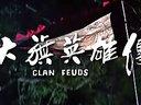 香港经典老电影(大旗英雄传)cd1 狄龙 罗莽主演 邵氏出品