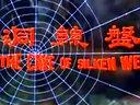中国老电影《盘丝洞》港邵氏1967年