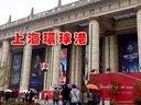 上海环球港一日游