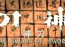 【国产经典老电影】1968年-神刀