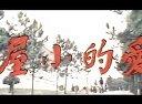 中国老电影《爱的小屋》台1974年
