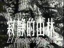 寂静的山林(1957)