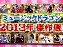 ミュージックドラゴン 動画~2014年1月10日