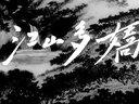 国产经典老电影-江山多娇·1959