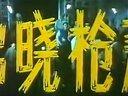国产经典老电影《清晨枪声》(1991) SJL