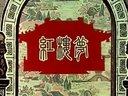 经典越剧电影〖红楼梦〗徐玉兰 王文娟-1962年