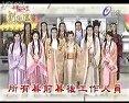 黄少祺-神机妙算刘伯温大结局预报篇
