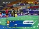 2006年全国羽毛球锦标赛女单8分之1决赛石晓倩VS卢兰