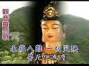 灵感观世音菩萨(佛教歌曲)