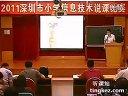 2011市信息技术教师说课《图层-旋转的风车》说课视频,海天版