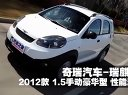 2012款 奇瑞尊宝娱乐-瑞麒X1 1.5自动豪华版 性能测试