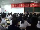 中小学心理健康教育研讨会优质课展示《珍爱生命,远离毒品》陈老师