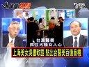 上海美女吴侬软语 点出台湾医美百亿商机,台湾是华人生活圈最好生活的地方