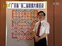 中国象棋经典名局赏析(3)