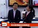 中国数字视听网Infocomm china 2012:专访宽博副总经理易武