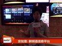 中国数字视听网Infocomm china 2012:安如普:鲜频道信息平台