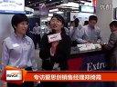 中国数字视听网Infocomm china 2012:专访爱思创销售经理郑绮霞