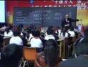 刘德武 六年级《与圆周有关的问题》北京 特级教师_小学数学生本课堂的成功奥秘 24位特级优秀教师教育