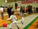 全国业余击剑联赛上海揭幕 20120501 体育速递