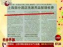 上海部分酒店用品暂缓收费 (207播放)