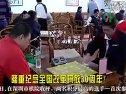 中国象棋比赛