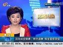 羽毛球,www.cqxgt.com, 锦赛——林丹退赛陈金直接晋级(流畅)