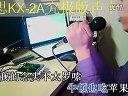 客所思KX2A究极版声卡电音变声电话音特效 奥创酷炫专业麦克风