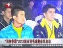2012城市羽毛球赛在京启动