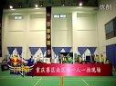 羽林争霸2012红牛城市羽毛球赛--重庆赛区南区站