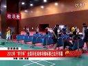 """2012年""""李宁杯""""全国羽毛球单项锦标赛已拉开序幕"""
