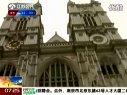 伦敦2012:看看比赛 赏赏美景 120715 早安江苏