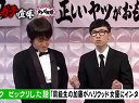 ざっくりハイボール ザ・決着!芸人ガチ喧嘩 無料動画~2012年7月21日