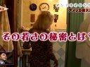 探検バクモン 「アンチエイジングはどこまで可能か?」PART2 無料動画~2012年7月18日