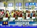 桂林 大学生羽毛球锦标赛开赛 全国88所高校参赛120820新闻在线