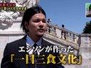 やりすぎ都市伝説 無料動画~ウソかホントかわからない やりすぎ都市伝説スペシャル2012夏~2012年8月31日