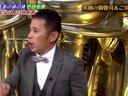 もてもてナインティナイン 最強の御曹司&ご令嬢SP 無料動画~2012年9月4日
