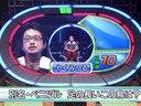 超タイムショック 芸能人最強クイズ王トーナメントSP 無料動画~2012年9月20日