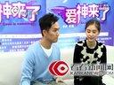 电影《爱神来了》上海杀青 钟汉良王子文媒体群访完整版