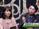 有吉ジャポン 占い界に異変が!? 無料動画~2012年11月13日