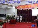 羽毛球发球机,羽毛球技术、羽毛球教学、羽毛球培训、羽毛球教练